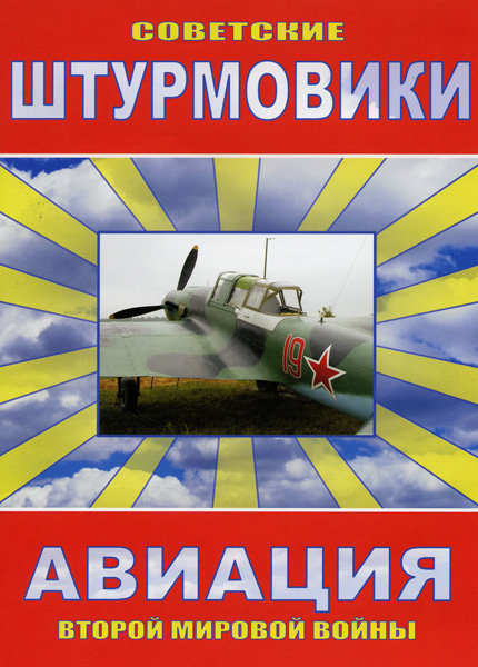 Советские Штурмовики на DVD