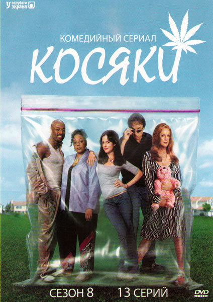 Косяки 8 Сезон (13 серий) на DVD