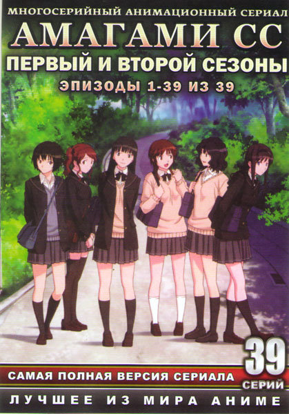 Амагами СС (Нежный укус) 1,2 Сезоны (39 серий) (2 DVD) на DVD