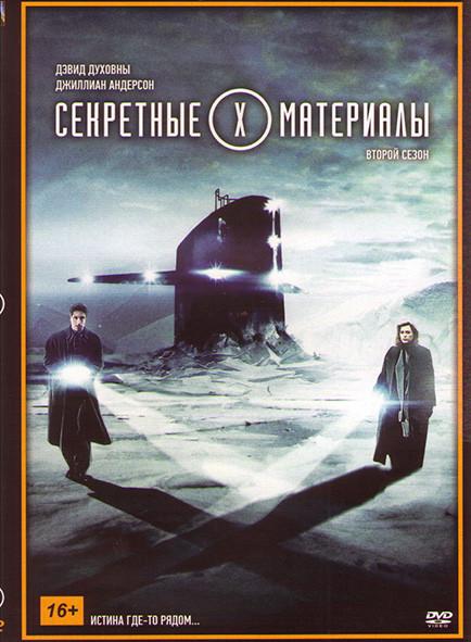 Секретные материалы 2 Сезон (25 серий) (2DVD)* на DVD
