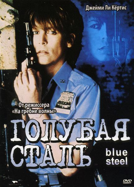 Голубая сталь (Вороненая сталь) на DVD