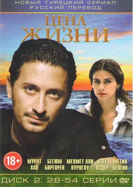 Цена жизни (Жизнь стоит) (28-54 серии)  на DVD