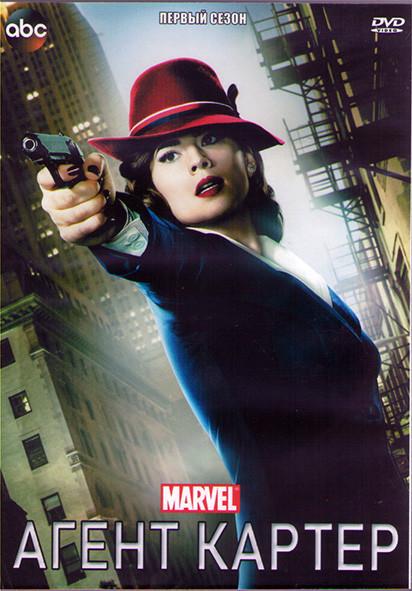 Агент Картер 1 Сезон (8 серий) (2DVD) на DVD