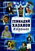 Геннадий Хазанов. Избранное  на DVD