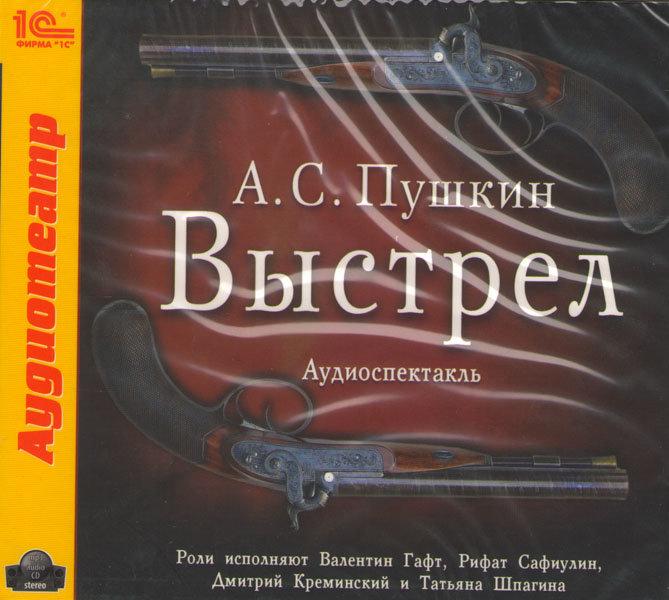 А.С.Пушкин Выстрел (аудиокнига MP3)