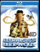Ледниковый период 3D+2D (Blu-ray 50GB)