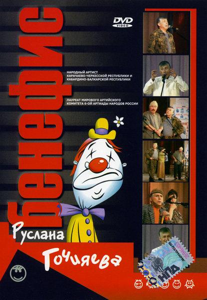 Бенефис Руслана Гочияева на DVD