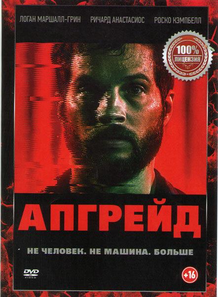 Апгрейд (Blu-ray) на Blu-ray