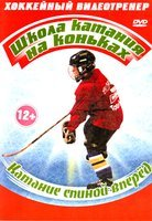 Хоккейный видеотренер Катание спиной вперед на DVD