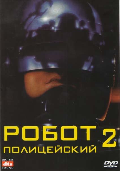 Робокоп 2 на DVD