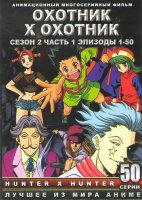 Охотник х Охотник 2 Сезон (50 серий) (2 DVD)