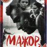 Мажор 1,2,3 Сезоны (40 серий) на DVD