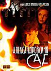 Александровский сад (3 DVD)