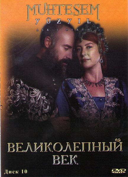Великолепный век (116-127 серии)