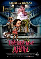 Тайный мир Анны (Blu-ray)