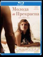 Молода и прекрасна (Blu-ray)