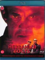 Незваный гость (Blu-ray)