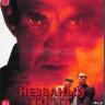 Незваный гость (Blu-ray)* на Blu-ray
