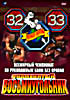 Всемирный чемпионат по рукопашным боям без правил. Знаменитый восьмиугольник 32 - 33 на DVD