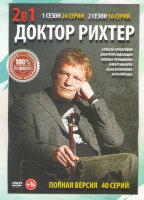 Доктор Рихтер 1,2 Сезоны (40 серий)