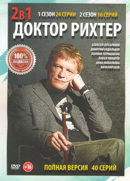 Доктор Рихтер 1,2 Сезоны (40 серий) на DVD