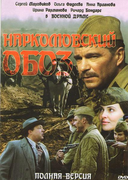 Наркомовский обоз (4 серии) на DVD