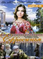 Ефросинья (21-30 Серии)