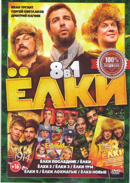 Елки Последние / Елки 1,2,3 / Елки 1914 / Елки 5 / Елки лохматые / Елки новые на DVD