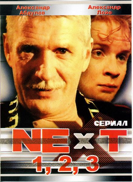 Next 1,2,3  все серии на DVD