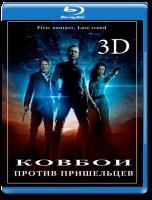 Ковбои против пришельцев 3D (Blu-ray)