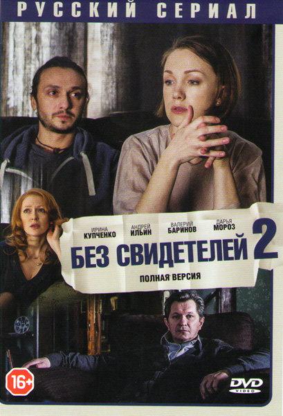 Без свидетелей 2 (45 серий) на DVD
