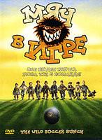 Мяч в игре на DVD