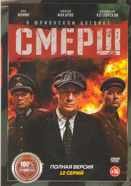 Смерш (12 серий) на DVD