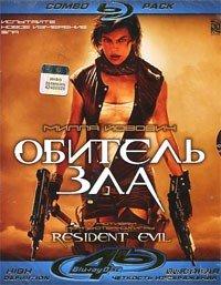 Обитель зла 1,2,3,4 (4 Blu-ray) на Blu-ray