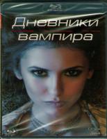 Дневники вампира 2 Сезон (22 серии) (2 Blu-ray)