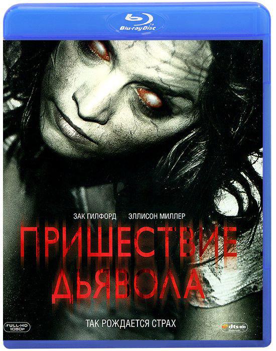 Пришествие Дьявола (Blu-ray)