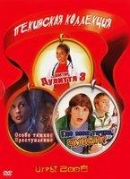 Особо тяжкие преступления / Где моя тачка чувак / Доктор Дулиттл 3 (3 DVD)  на DVD