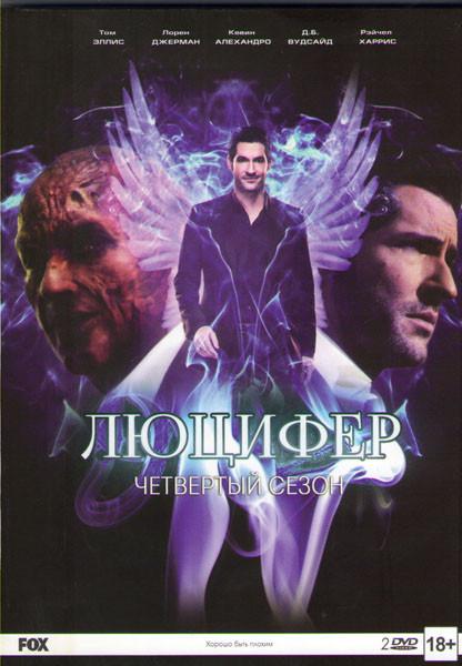 Люцифер 4 сезон (10 серий) (2 DVD) на DVD