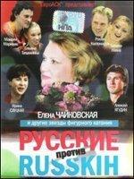 Русские против Russkih на DVD