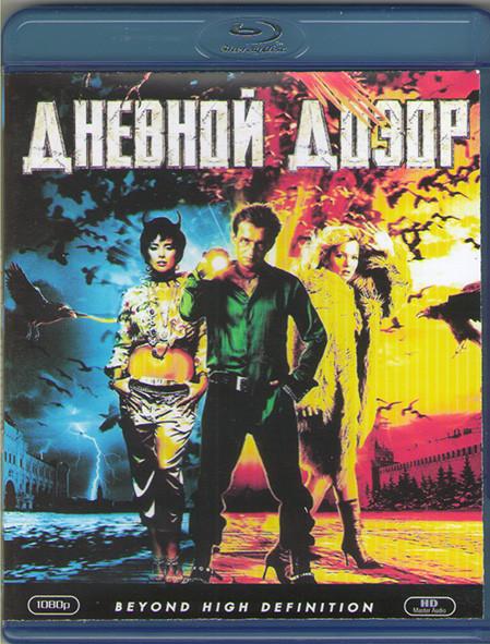 Дневной дозор (Blu-ray)* на Blu-ray