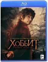 Хоббит Нежданное путешествие 3D+2D (2 Blu-ray 50GB)