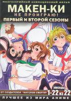 Не проиграю (Макен ки) 1,2 Сезоны (22 серии) (2 DVD)