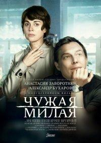 Чужая милая (4 серии) на DVD