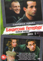 Бандитский Петербург 10 Частей (92 серии) (2 DVD)