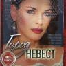 Город невест (8 серий)  на DVD