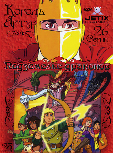 Подземелье драконов (25серий) / Король Артур (26 серий) на DVD
