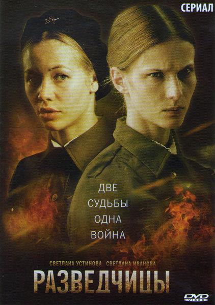 Разведчицы (12 серий) на DVD