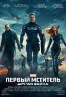 Первый мститель Другая война (Первый мститель Зимний солдат)