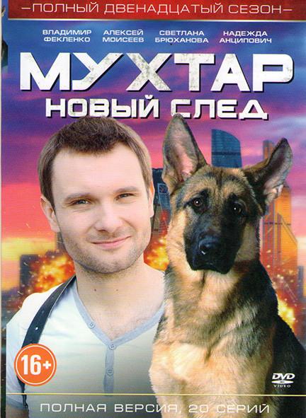 Мухтар Новый след 12 Сезон (20 серий) на DVD