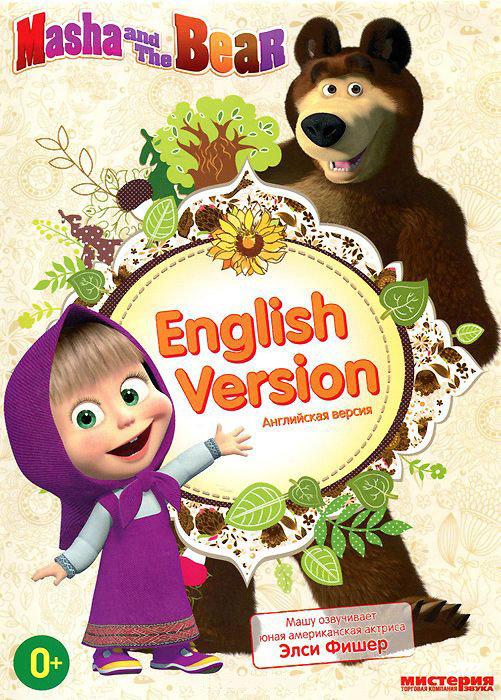 Маша и медведь Английская версия (18 серий) на DVD